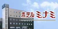 Go To HOTEL MINAMI