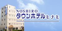 Go To TOWNHOTEL MINAMI